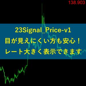 23Signal_Price-v1で見が見えにくかたも安心!レートが大きく表示できます