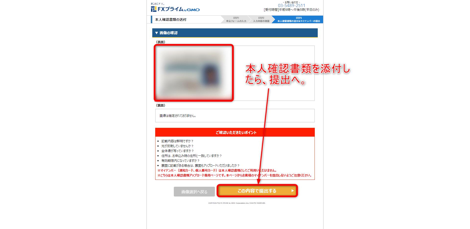 身分証明書の添付