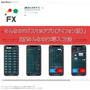 みんなのFX「スマホアプリ(アイフォン版)」[新]みんなのFX導入方法