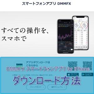 DMMFX スマートフォンアプリ for iPhone(アイフォン)のダウンロード方法