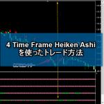 4 Time Frame Heiken Ashiを使ったトレード方法