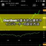 ChartBookの基本的な操作やインジケーターの設定方法