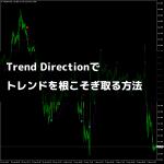 Trend Directionでトレンドを根こそぎ取る方法