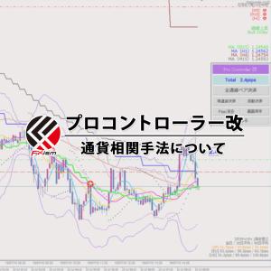 プロコントローラー改と通貨相関手法について