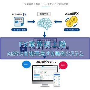 AIがFX自動売買する無料システム「テキストマイニングAI」
