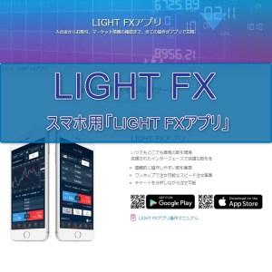 スマホ用「LIGHT FXアプリ」