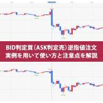 BID判定買(ASK判定売)逆指値注文とは?使い方と注意点