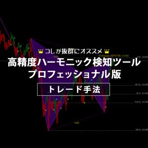 高精度ハーモニック検知ツール・プロフェッショナル版のトレード手法