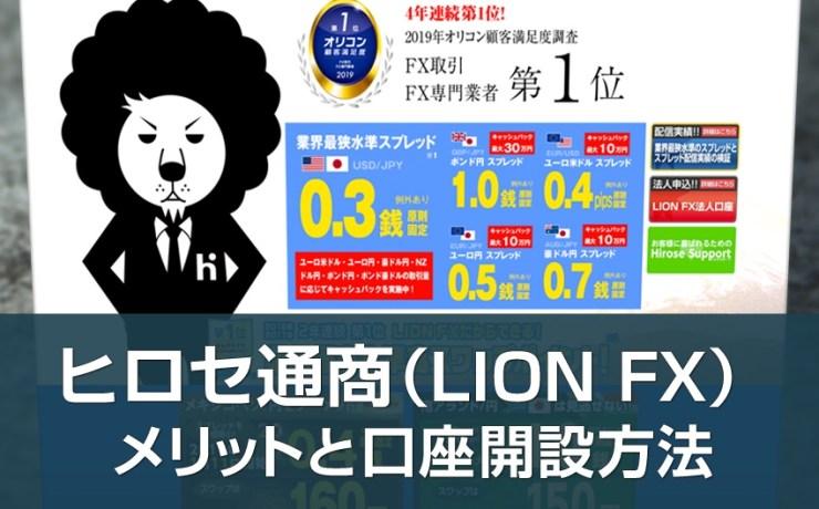 ヒロセ通商(LION FX)のメリットと口座開設方法