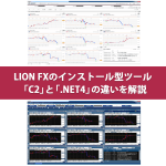 ヒロセ通商(LION FX)の「C2」と「.NET4」の違い