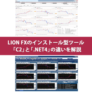 LION FXのインストール型ツールのC2と.NET4の違いを解説