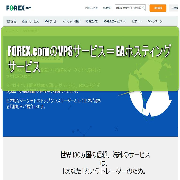 Forex com vps