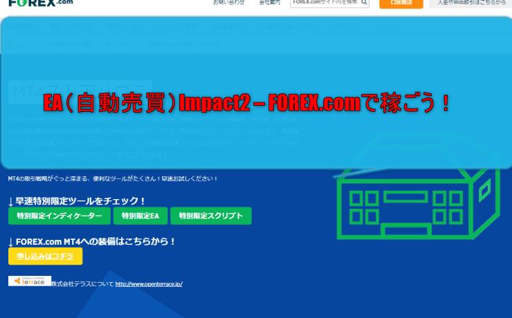Impact2 – FOREX.comのイメージ画像