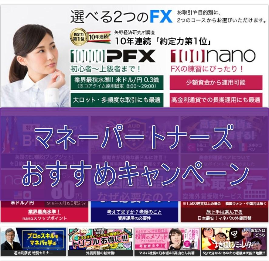 パートナーズFX&パートナーズFXnanoのおすすめキャンペーン!