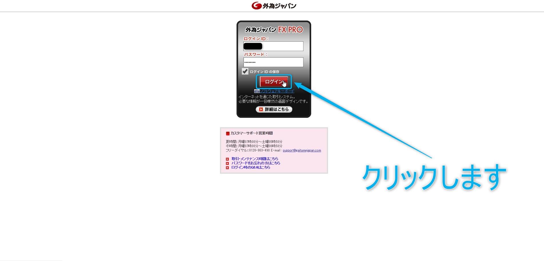 外為ジャパンFX PROにログイン