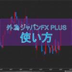 外為ジャパンFX PLUSの使い方を分かりやすく解説!