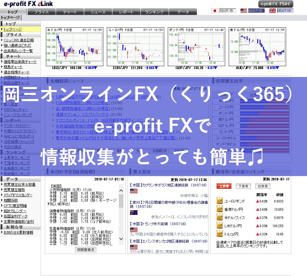 岡三オンラインFX(くりっく365)e-profit FX