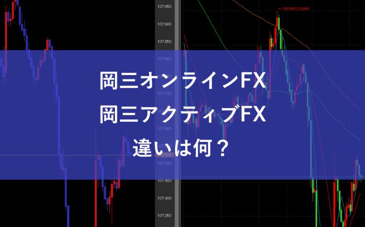 岡三アクティブFXと岡三オンラインFXの違いは何?
