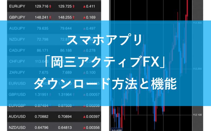 スマホアプリ「岡三アクティブFX」ダウンロード方法と機能