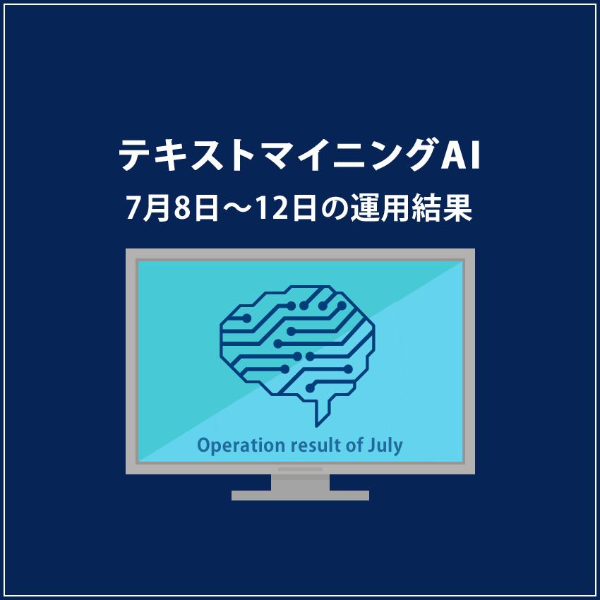 みんなのシストレ「テキストマイニングAI」の7月12日までの結果