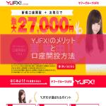YJFX!のメリットと口座開設方法