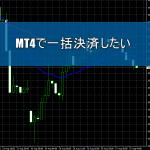 MT4一括決済を無料でする方法