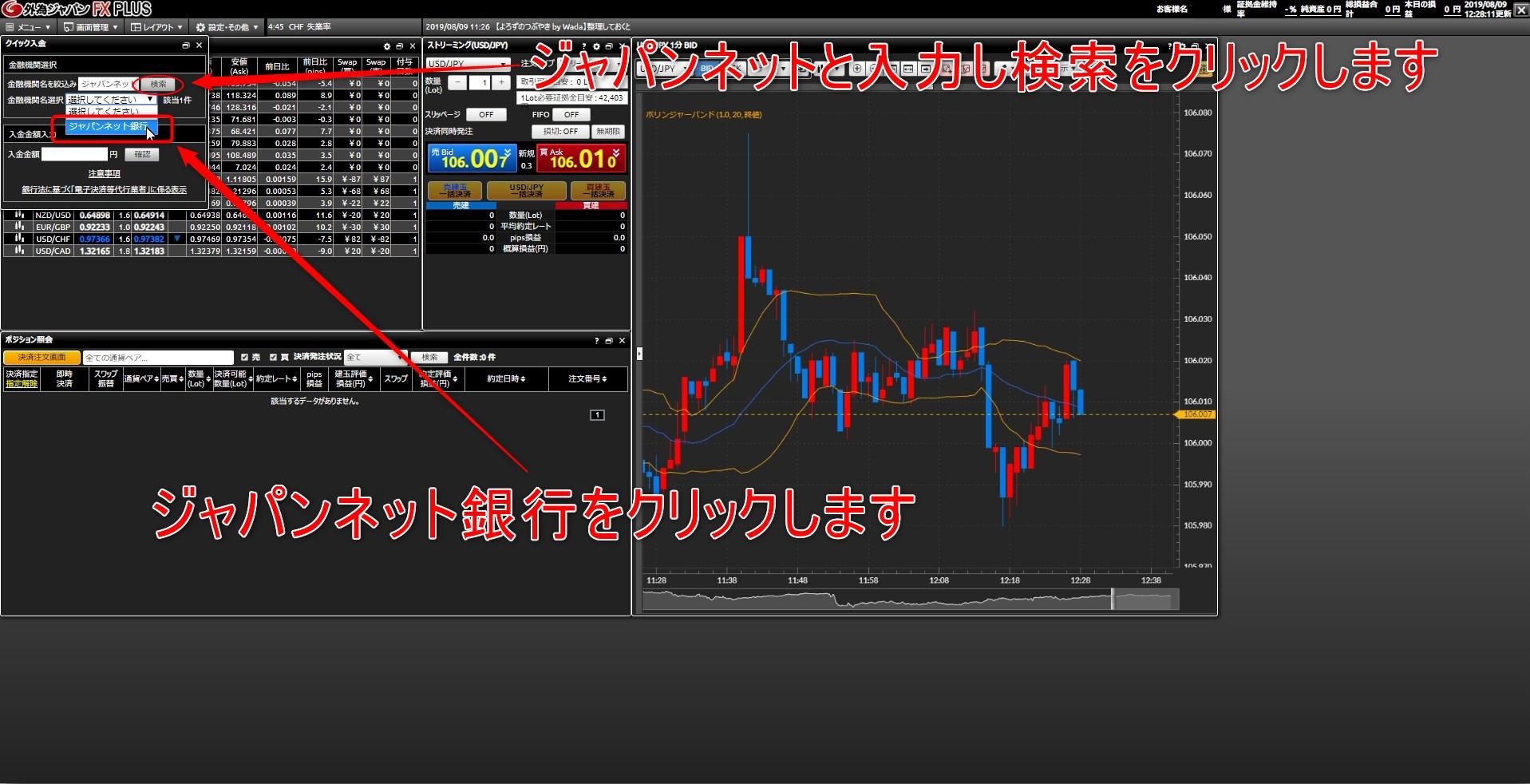 ジャパンネット銀行を検索