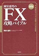 新版岡安盛男のFX攻略バイブル-長く勝ち続けるトレーダーを目指す人のための実践書