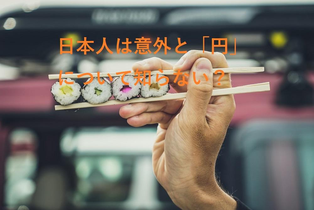 円イメージ画像