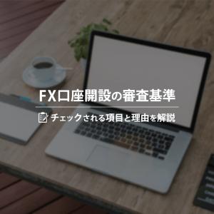 FX口座開設の審査基準