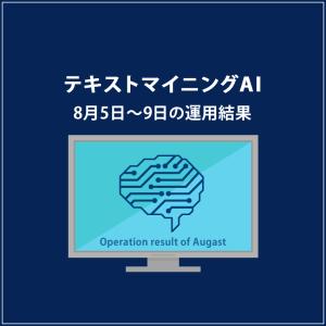 みんなのシストレ「テキストマイニングAI」の8月9日までの結果