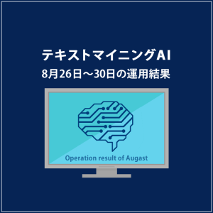 みんなのシストレ「テキストマイニングAI」の8月30日までの結果