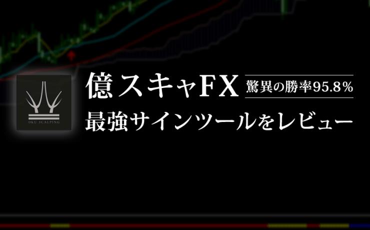億スキャFX最強のサインツール登場