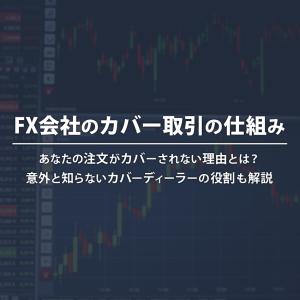 FX会社のカバー取引の仕組み