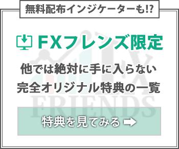 FXフレンズ限定特典のご案内