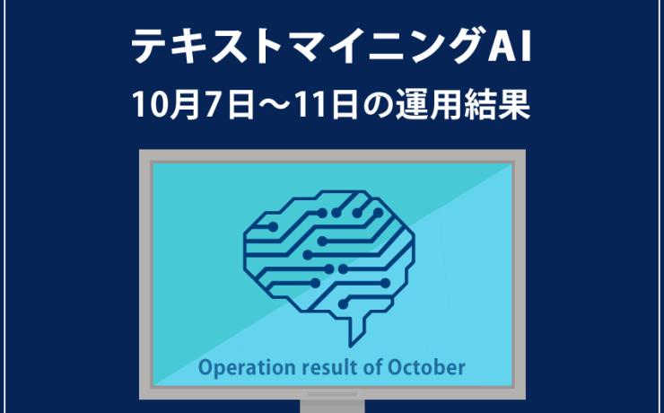 みんなのシストレ「テキストマイニングAI」の10月11日までの結果