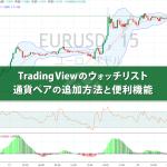 TradingViewのウォッチリストに通貨ペアを追加する