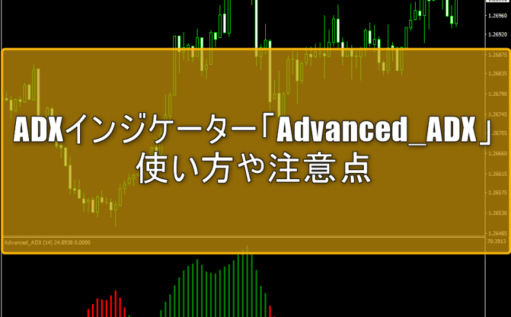 ADXインジケーター「Advanced_ADX」の使い方や注意点
