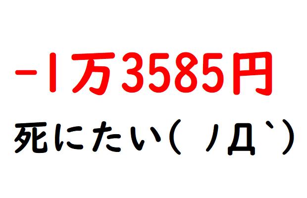 2018年2月12日 ドラストFXトレード結果