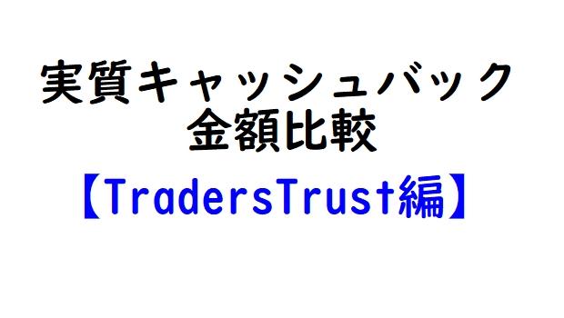キャッシュバック業者別実質キャッシュバック金額比較【TradersTrust編】