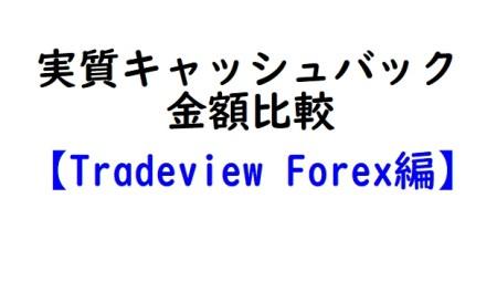 キャッシュバック業者別実質キャッシュバック金額比較【Tradeview Forex編】