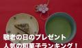 敬老の日-和菓子-プレゼント