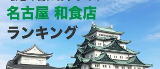 名古屋 敬老の日 和食