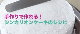 シンカリオンケーキ-手作り