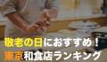 東京 個室和食 敬老の日