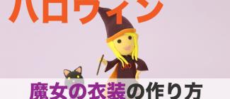ハロウィン 女の子 手作りコスプレ魔女