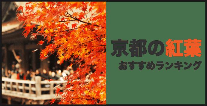京都 紅葉ランキング