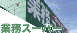 業務スーパー人気の冷凍お惣菜5選