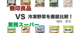 無印良品と業務スーパーの冷凍野菜を比較