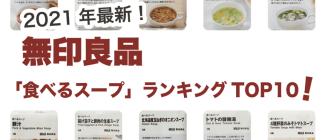 2021年最新 無印良品食べるスープランキング